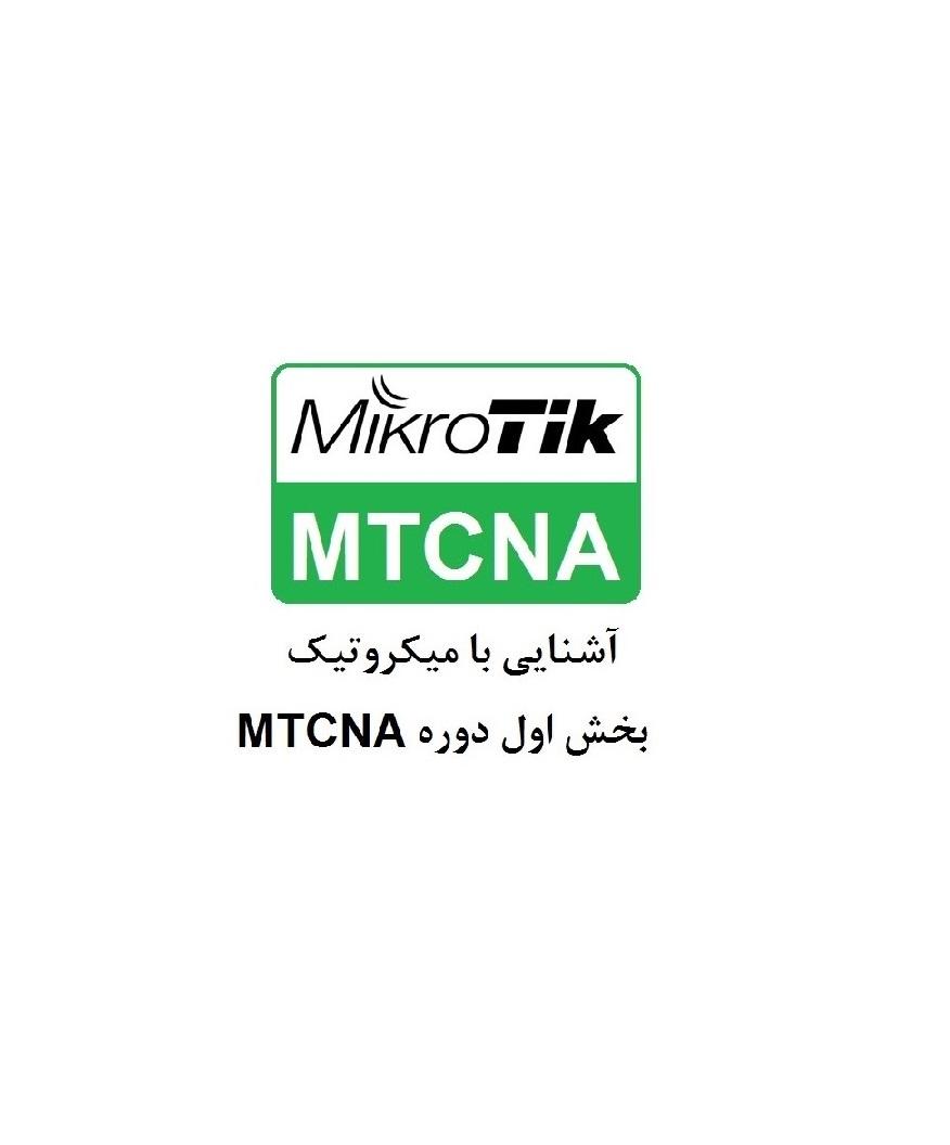 میکروتیک چیست ؟ – بخش اول MTCNA