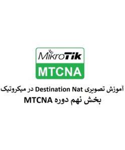 آموزش تصویری Destination Nat در میکروتیک – بخش نهم MTCNA
