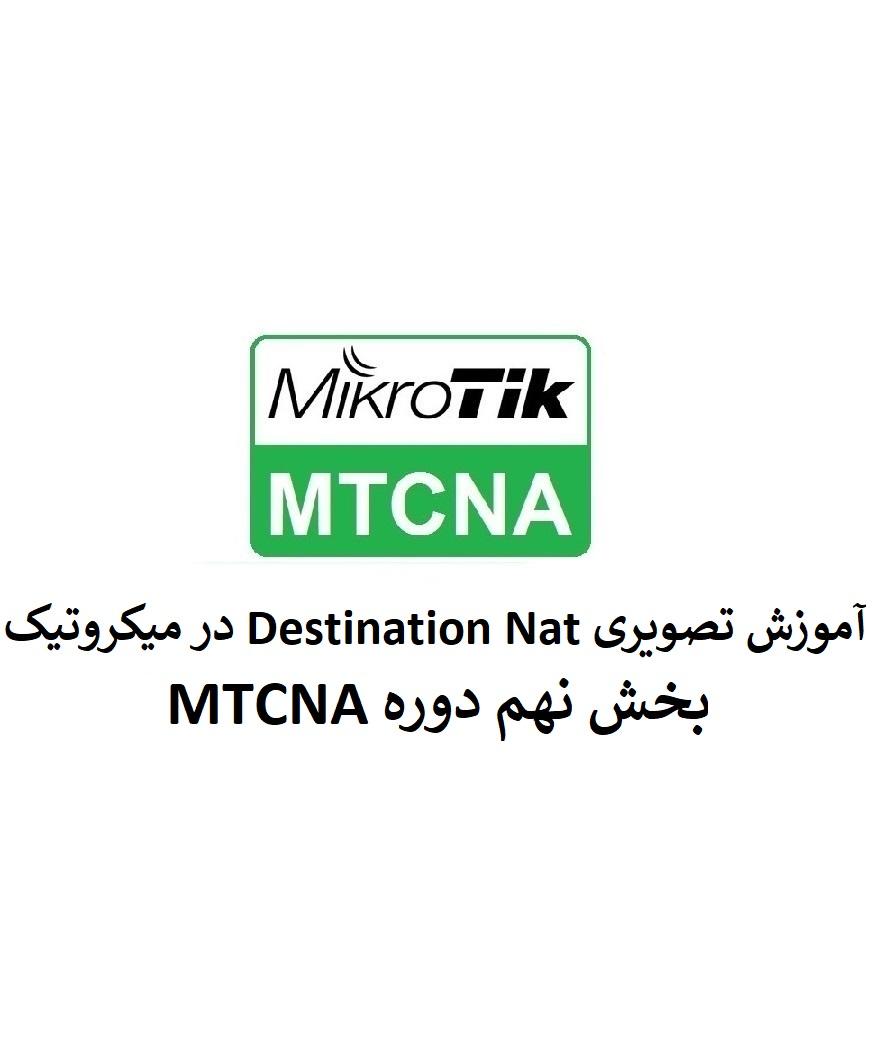 آموزش تصویری Destination Nat در میکروتیک