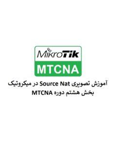 آموزش تصویری Source Nat در میکروتیک – بخش هشتم MTCNA