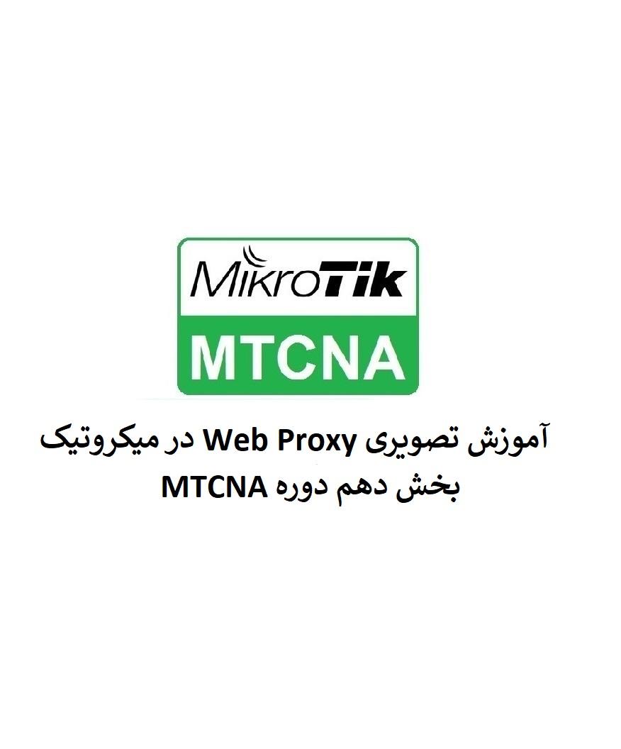 آموزش تصویری Web Proxy در میکروتیک