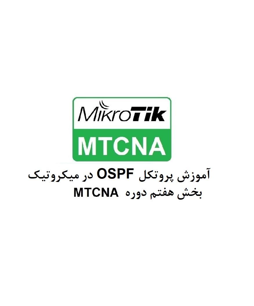 آموزش پروتکل OSPF در میکروتیک – بخش هفتم MTCNA