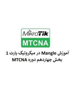آموزش Mangle در میکروتیک پارت 1 – بخش چهاردهم دوره MTCNA