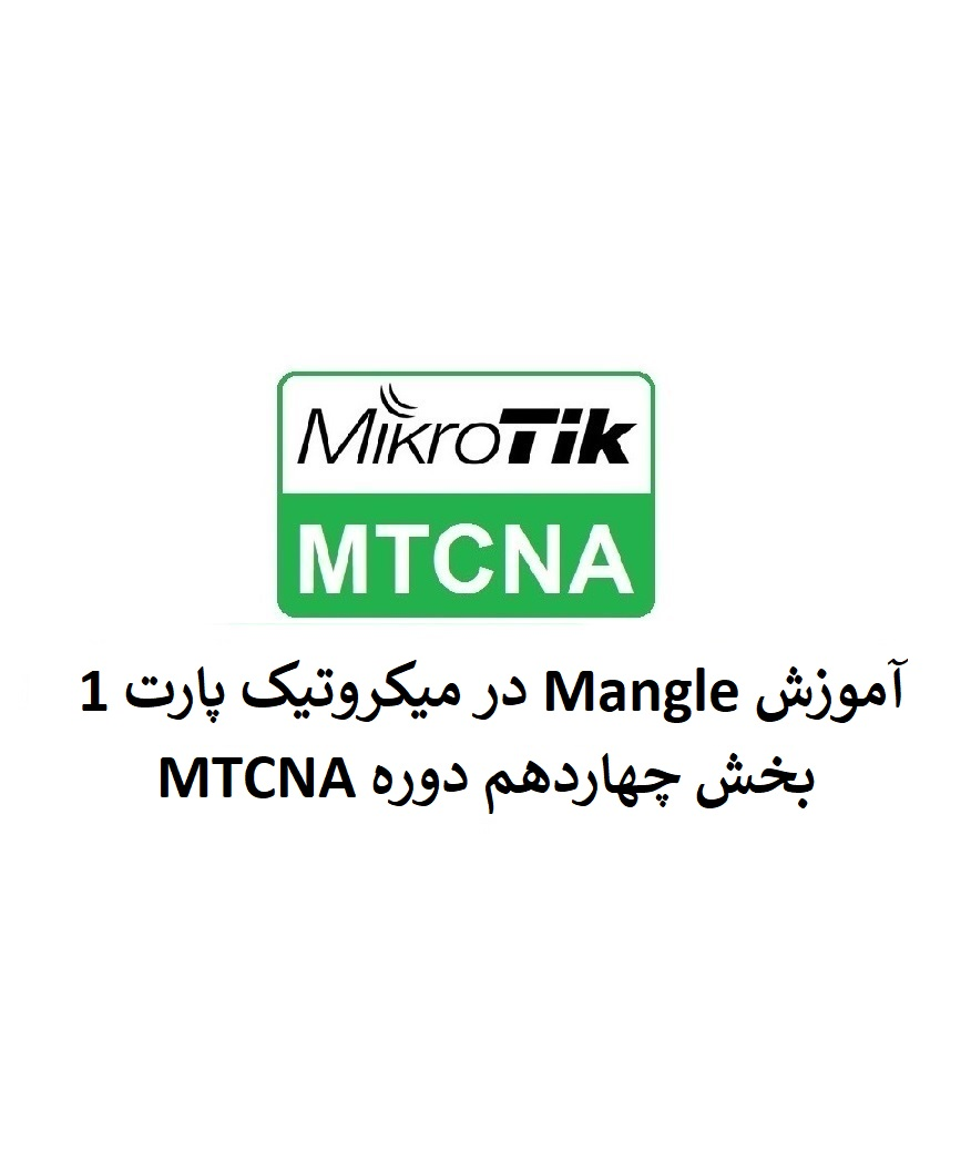 کامل Mangle در میکروتیک بخش چهاردهم دوره MTCNA