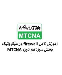 آموزش کامل firewall در میکروتیک – بخش سیزدهم دوره MTCNA