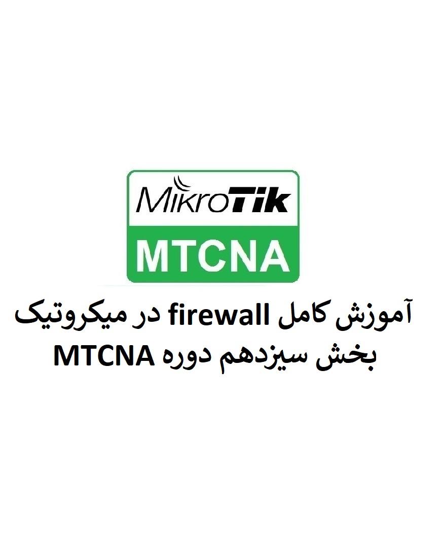 کامل firewall در میکروتیک بخش دوازدهم دوره MTCNA 17