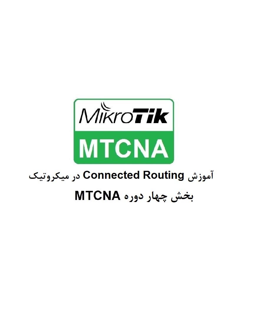 آموزش Connected Routing در میکروتیک – بخش چهارم MTCNA