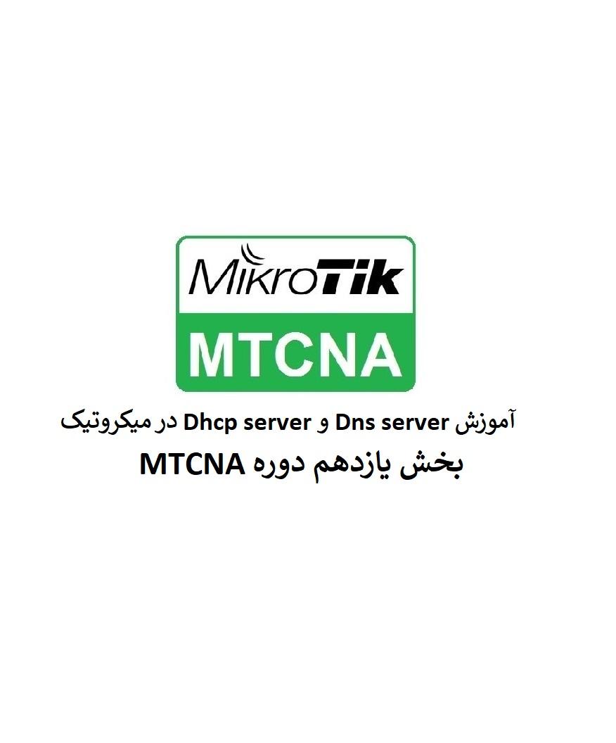Dns server و Dhcp server در میکروتیک بخش یازدهم MTCNA