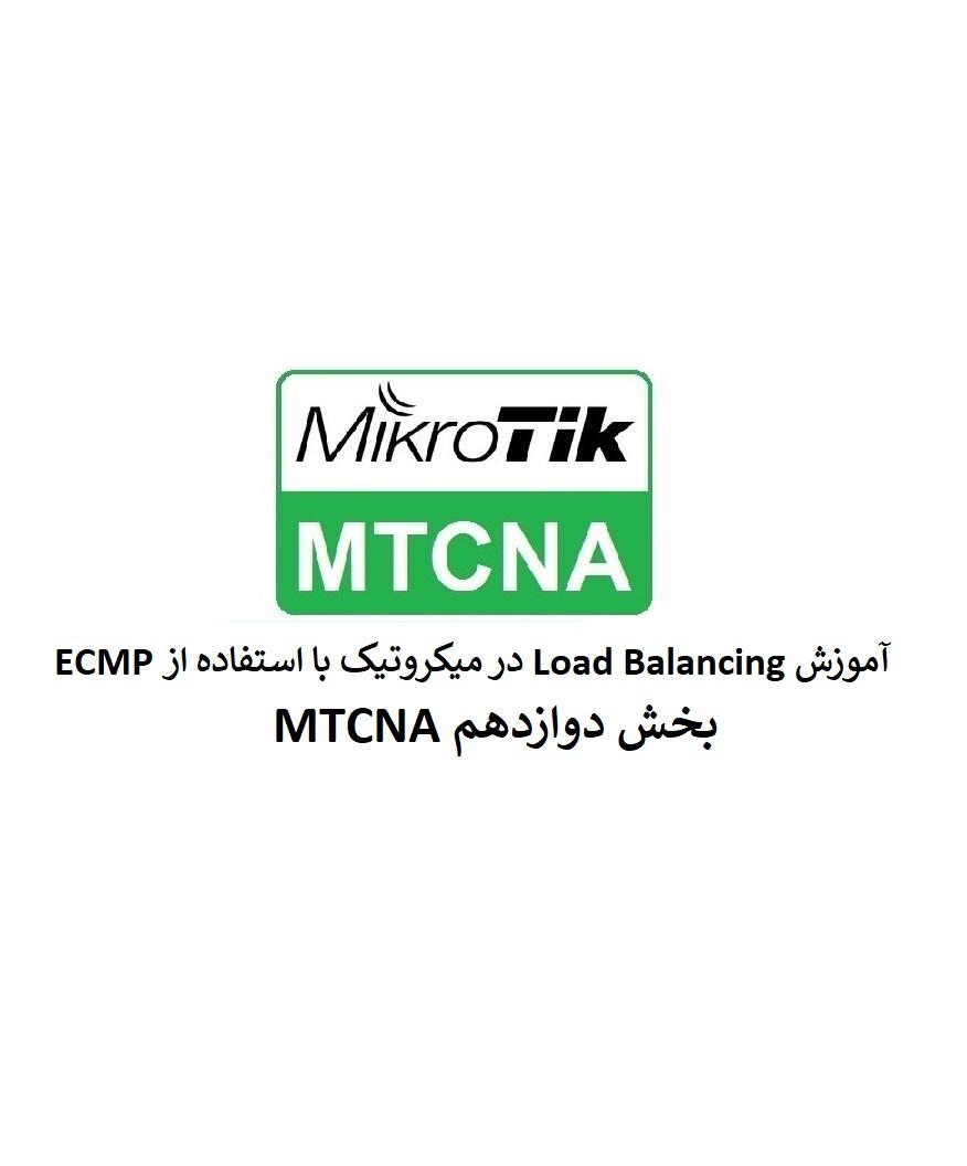 Load Balancing در میکروتیک با استفاده از ECMP بخش دوازدهم MTCNA