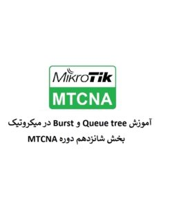 آموزش Queue tree و Burst در میکروتیک – بخش شانزدهم دوره MTCNA