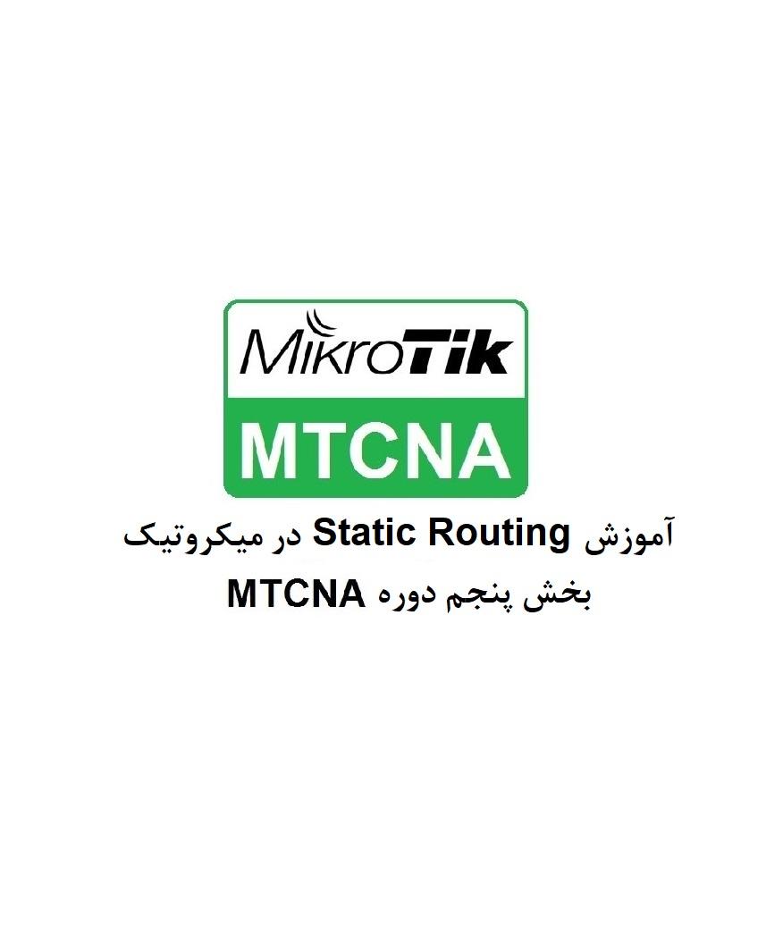 آموزش Static Routing در میکروتیک – بخش پنجم MTCNA