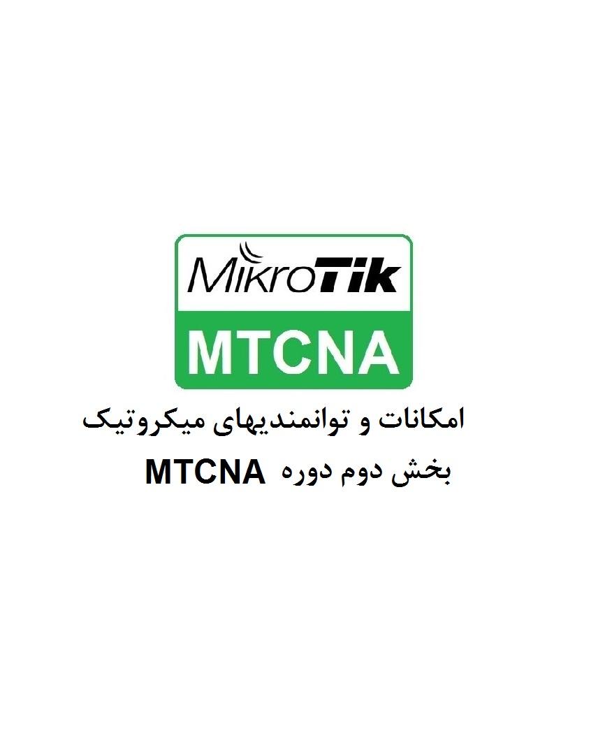 امکانات و توانمندیهای میکروتیک – بخش دوم MTCNA