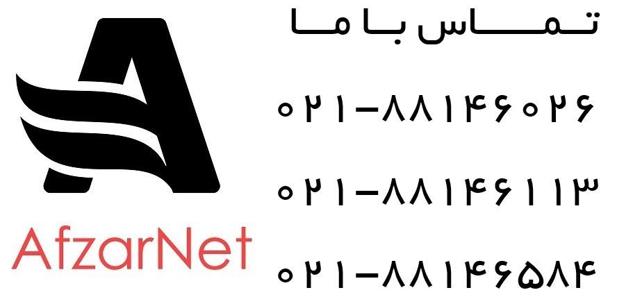 افزار شبکه رایان ( افزار نت )