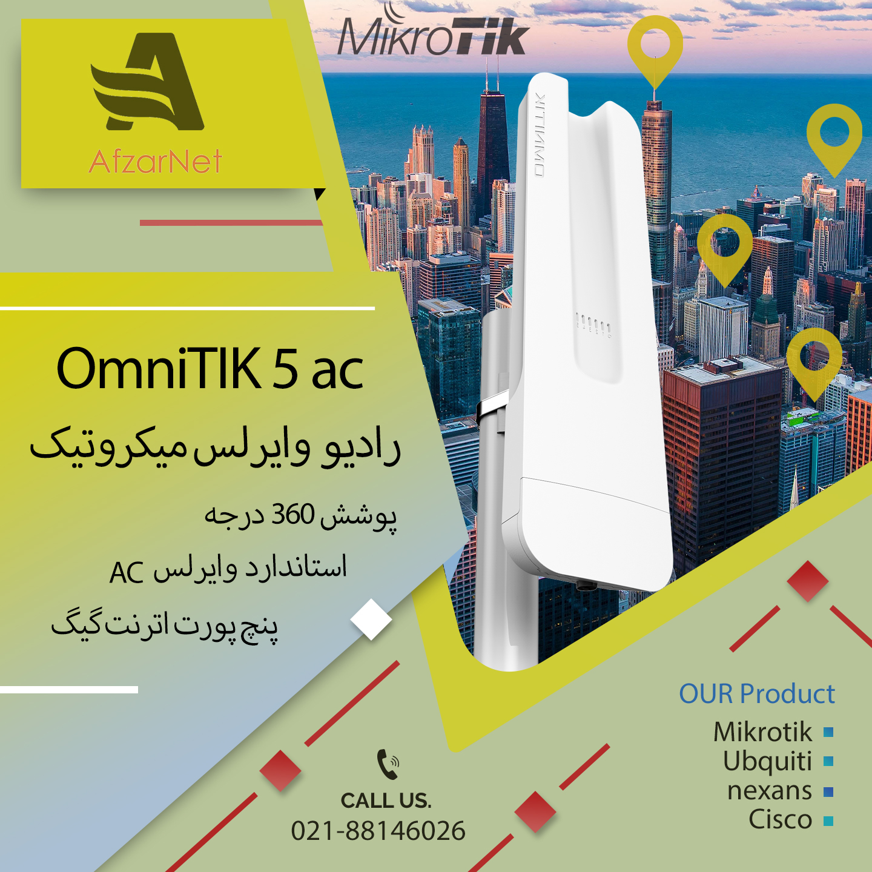 omnitik-5-ac-promotion